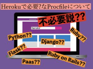 HerokuでFlask/Djangoを動かすために必要なProcfileの意味がやっと分かったお話