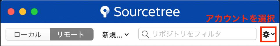 Sourcetree_1