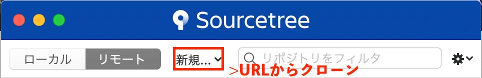 Sourcetree_5