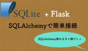 Flask+SQLiteで5分でWebアプリ開発