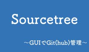 【Sourcetreeインストール】git管理はこれで決まり