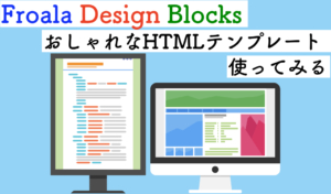[Froala Design Blocks ]無料でオシャレなサイト作成ができるHTMLのテンプレート