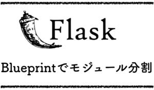 【Flask】モジュールを分割するならBlueprintを使う