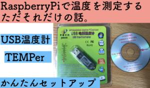 USB温度計『TEMPer』を使ってRaspberryPiで温度を測定する。