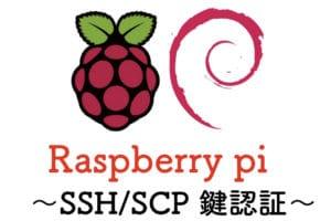 raspberrypi-ssh/scp 鍵認証