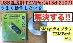 ラズパイとUSB温度計「TEMPer」(413d:2107)で温度を監視したいのだが,うまく動かない!?
