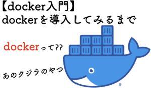 【docker入門】基本的な操作・流れを押さえよう。