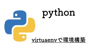 pythonで仮想環境構築〜おすすめはvirtualenv