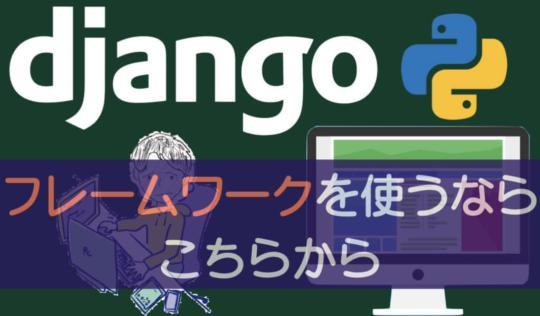 Djangoフレームワークはこちらから