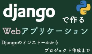 Djangoのインストールからプロジェクトの作成まで