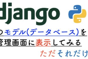 Django管理画面でモデル表示