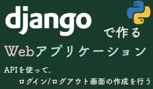 Djangoの独自ログイン画面を実装してみる