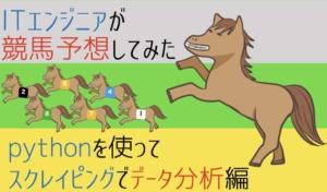 競馬のデータ分析をプログラミング(スクレイピング)でやってみたお話