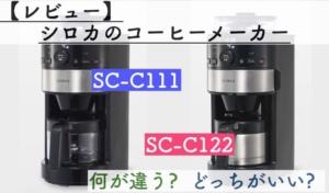 【レビュー】シロカの全自動コーヒーメーカー[ SC-C111/SC-C122]はおすすめ