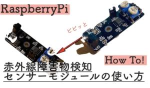【RaspberryPi】赤外線障害物検知センサーモジュールを使ってみる