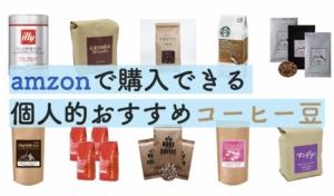 個人的におすすめしたいamazonで買えるコーヒー豆たち8選