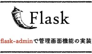 【Flask】flask-adminの使い方とデータベース管理画面(ダッシュボード)の実装