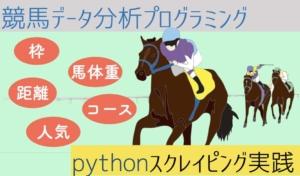 競馬データ分析のためのpythonスクレイピング