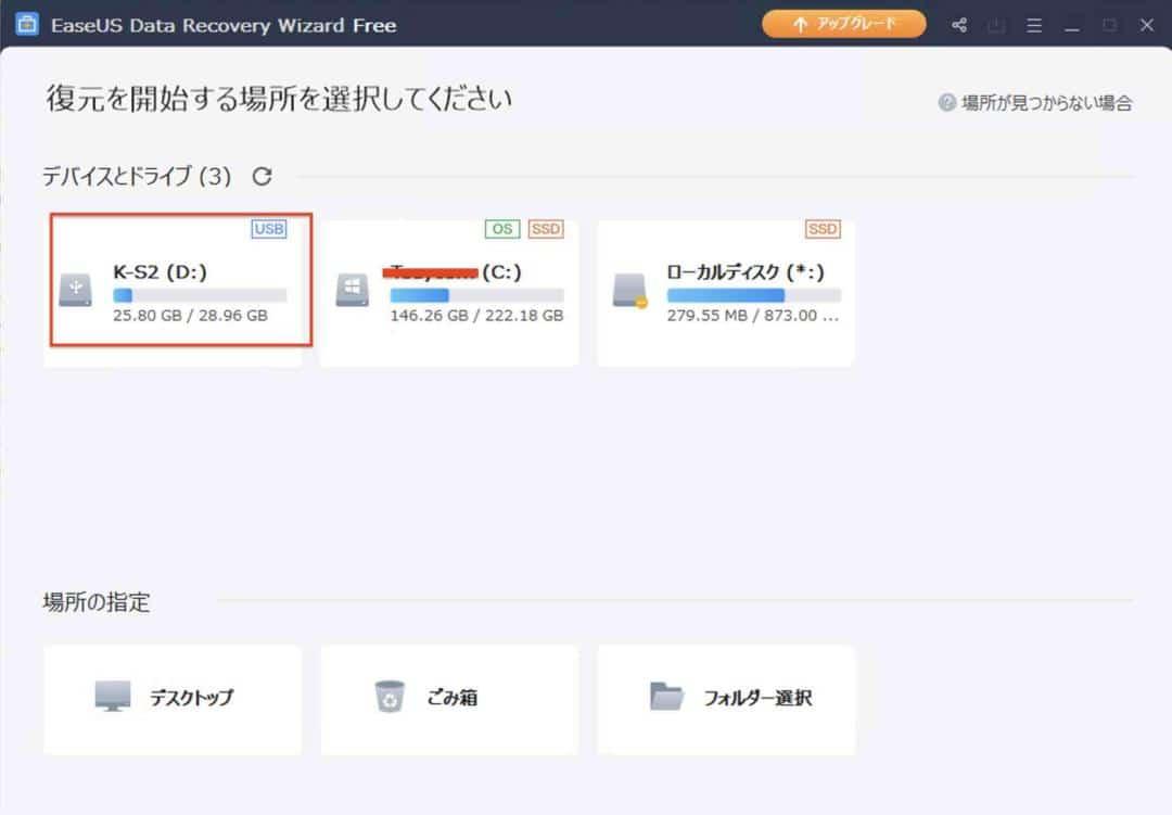 EaseUSホーム画面SDデータ復旧
