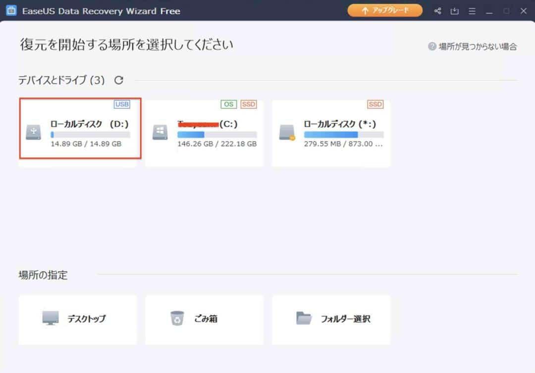 EaseUSホーム画面USBデータ復旧