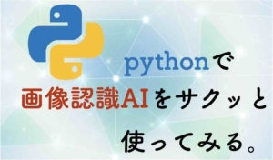 pythonで画像認識AIをサクッと使ってみる